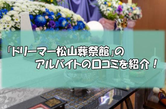 3 550x360 - 葬儀バイトは礼儀作法が身につく!ドリーマー松山葬祭館のバイト体験談