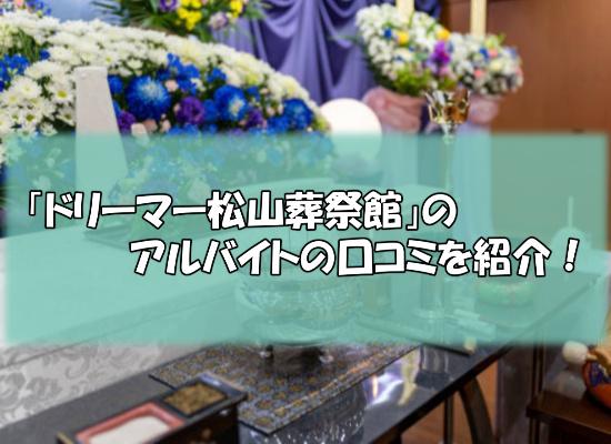 3 - 葬儀バイトは礼儀作法が身につく!ドリーマー松山葬祭館のバイト体験談