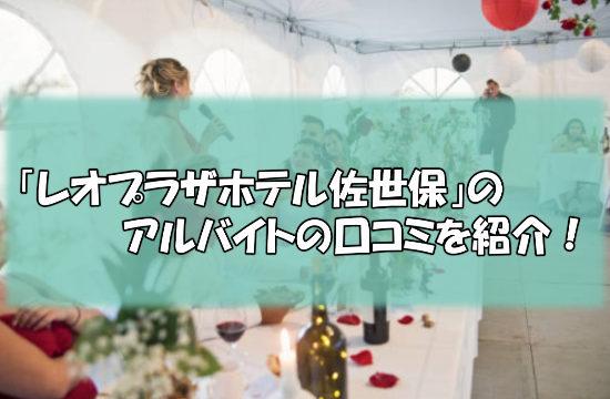 5 550x360 - 「レオプラザホテル佐世保」の結婚式場のアルバイトの口コミを紹介!