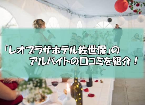 5 - 「レオプラザホテル佐世保」の結婚式場のアルバイトの口コミを紹介!